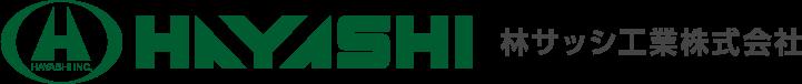 林サッシ工業株式会社